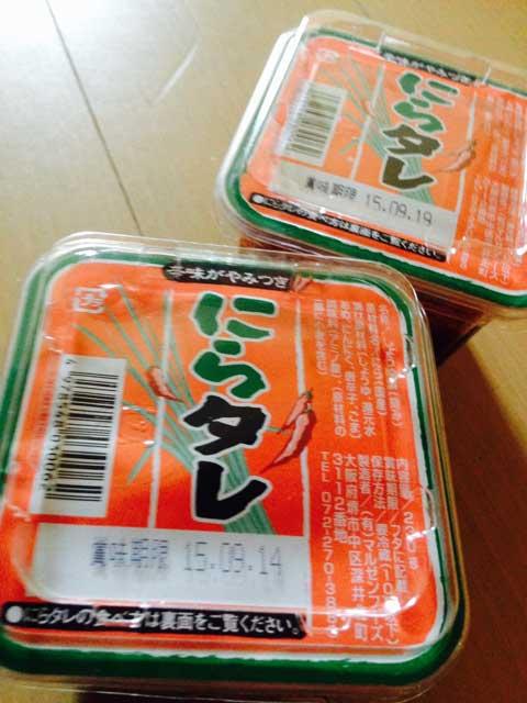 http://www.ishigakisensuido.jp/blog/082215niratare.jpg