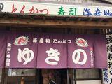 121216yukino.jpg